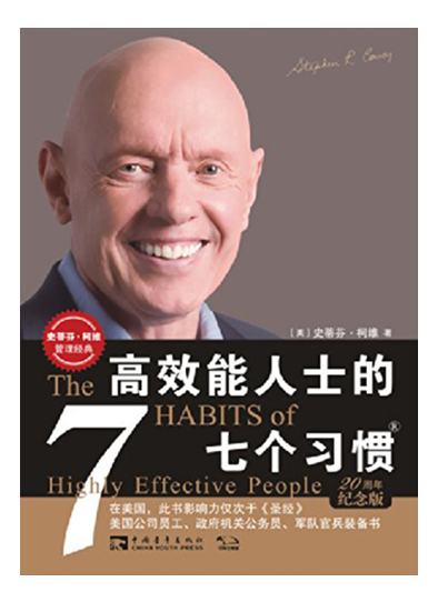 20-7-habit-of-highly-effective-people-mandarin.png
